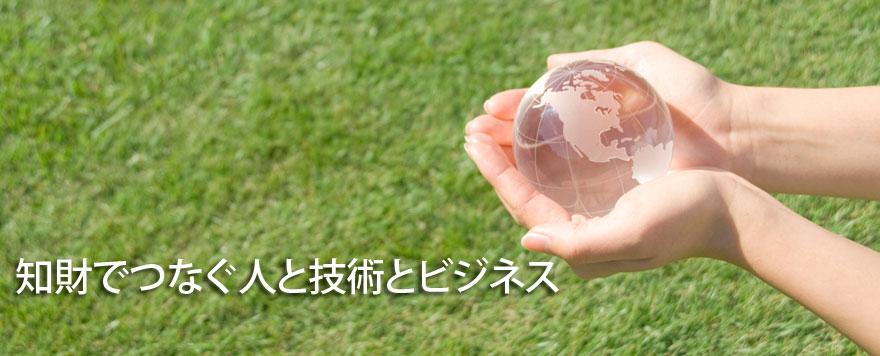 特許・意匠・商標の国内出願・外国出願なら大阪のコトノア特許事務所(旧寺薗特許事務所)。